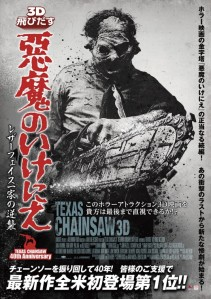 texas_chainsaw_massacre_3d_ver5