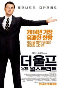 wolf_of_wall_street_ver6