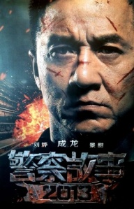 Police Story4