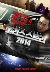 Police Story6