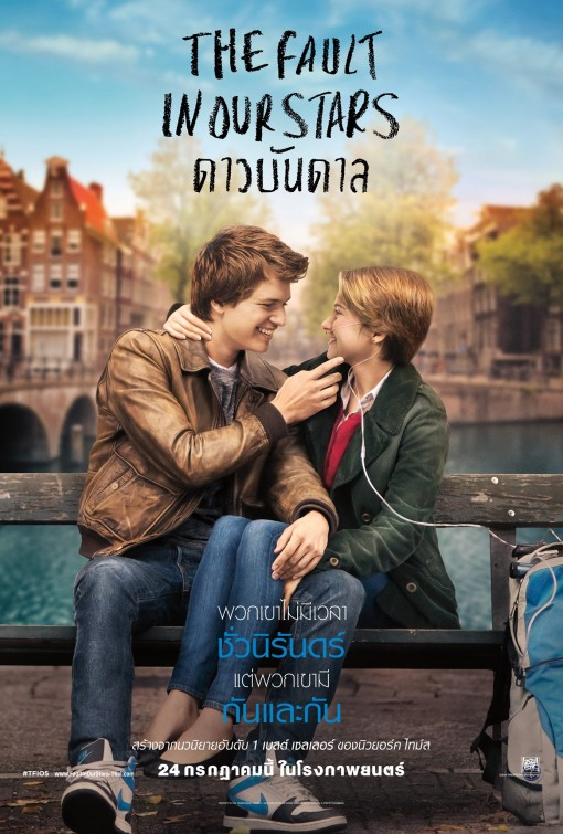 Citaten Uit The Fault In Our Stars : The fault in our stars seen on screen godfella s film