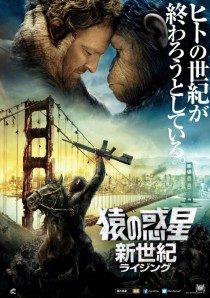 dawn_of_the_planet_of_the_apes_ver9