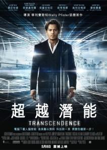 transcendence_ver9