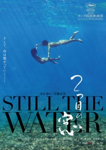still-the-water-japanese-film-poster