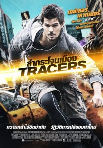 tracers_ver3